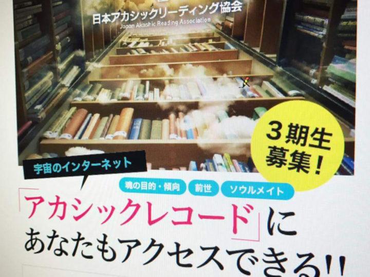 「たまる」にスピリチュアルの橋本ゆみ先生がスペシャルゲストに!
