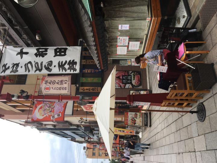 10月10日は、「浅草たまる」オープンです!